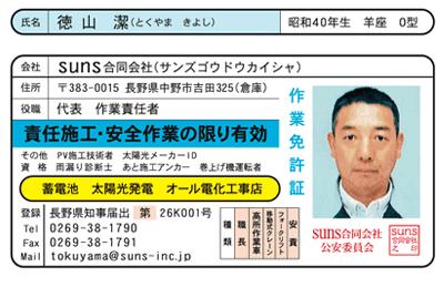 img_tokuyama